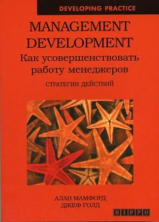 Management Development. ��� ����������������� ������ ����������. ��������� ��������