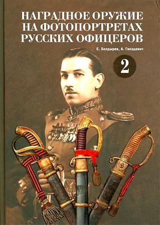 Книга: Наградное оружие на фотопортретах русских офицеров. Том 2