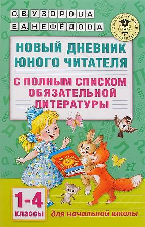 Книга: Новый дневник юного читателя. С полным списком полной обязательной литературы для чтения в 1-4-х классах
