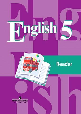 английский язык 5 класс кузовлев стр