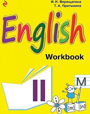 английский ответы i n vereshchagina