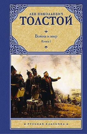 Скачать Война и мир. В 2 книгах. Книга 1. Том 1, 2 бесплатно Толстой Л.Н.