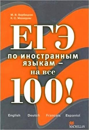 �����: ��� �� ����������� ������ - �� ��� 100!