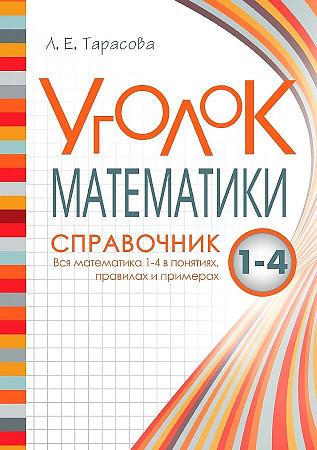 Книга: Уголок Математики. Математика (1-4 класс) для начальной школы