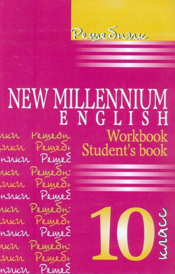 english millennium i 9 класс решебник