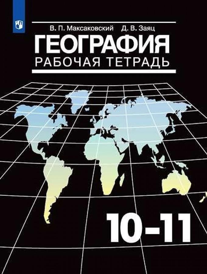 Максаковский гдз по тетради география