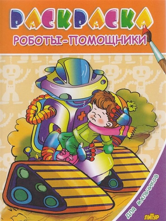 Наталья Глушкова. Раскраска. Для мальчиков. Роботы ...