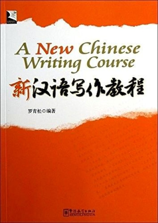 chinese in chinese writing Introduced in english, here is a history of chinese characters tags history of chinese characters, writing jono1001 nov 23, 2012 204 views 36 chinese characters i found this video on youtube.