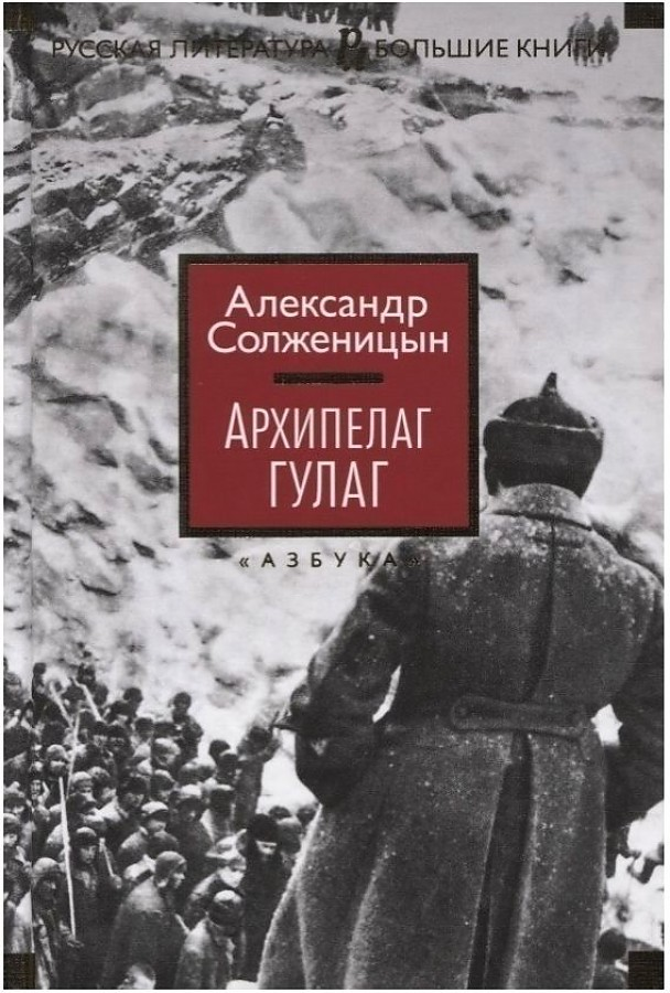 an introduction to the history of gulag archipelago The gulag archipelago 1918-1956 has 13,888 ratings and (introduction) 418 rating instead of being a straight history book, gulag lies somewhere between.