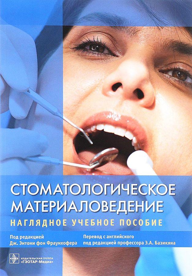 Стоматологическое материаловедение. Учебник» евгений брагин.