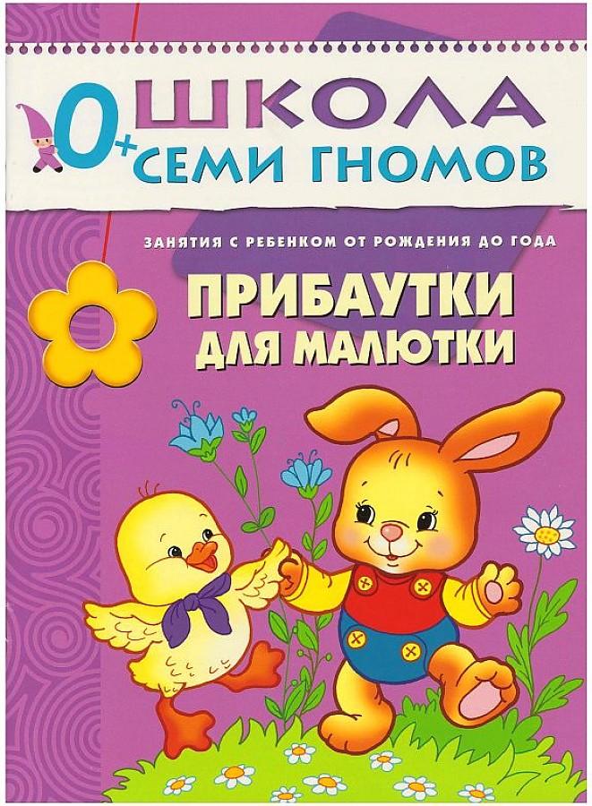 Поздравления с 8 месяцев от рождения до школы