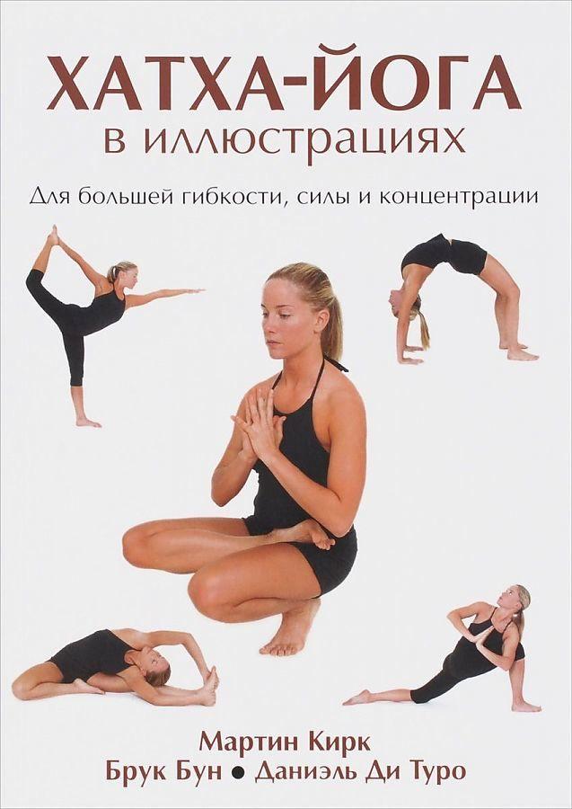 Йога это что такое с точки зрения здоровья занятия