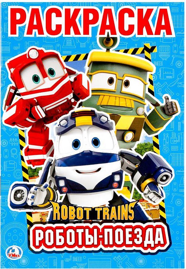 Кристина Хомякова. Роботы поезда. Робот Трейнс (первая ...