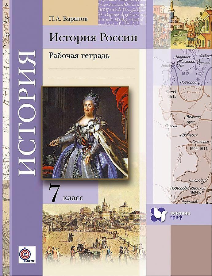 История России 7 Класс Данилов Косулина Учебник