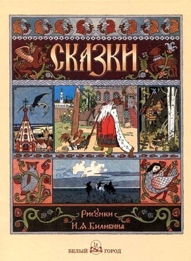 Русские народные сказки с рисунками билибина цена