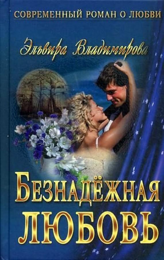 Современные российские любовные романы читать онлайн