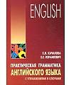 English. ������������ ���������� ����������� ����� � ������������ � �������