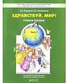 Здравствуй, мир! Часть 3. Пособие по ознакомлению с окружающим миром для детей 5-6 лет