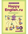 ������� ������� �1 � �������� ����������� ����� ���������� ����������.�� / Happy English.ru 5 �����. �����: ����� �������