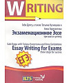 Essay Writing for Exams three steps for success