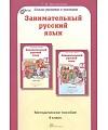 Занимательный русский язык 4 класс Методическое пособие